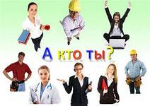открываем компанию, которая оказывает содействие в выявлении таланта и выборе нужной профессии