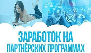 Надежная двухуровневая партнерская программа по продаже видеокурсов