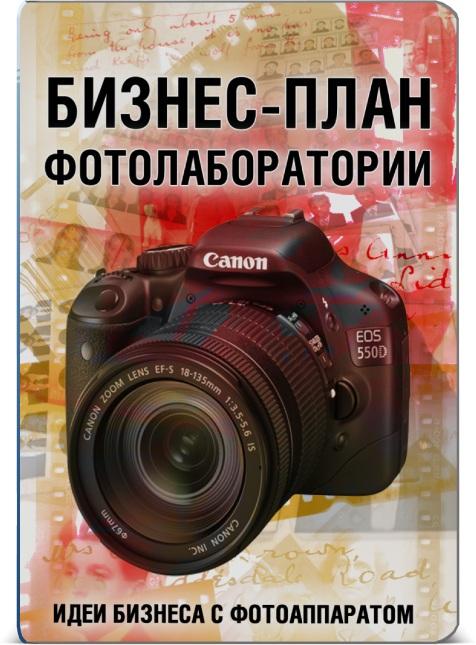 Достоверно о способах заработка с помощью фотоаппарата, руководство по открытию своего фотосалона