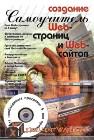 Полное руководство по созданию и раскрутки своего Интернет проекта. Создание web-сайта, поддержка и раскрутка, учебники по web-дизайну.